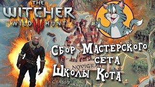 The Witcher 3 - Сбор Мастерского сета Школы Кота