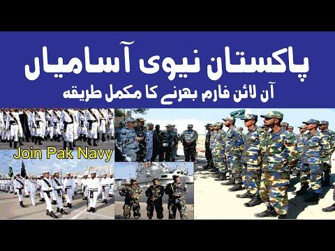 Join Pak Navy | Pak Navy Marines Jobs 2021 | Pakistan Navy Online Registration Complete | Job Apply
