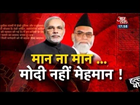 Halla Bol: Jama Masjid Shahi Imam invites Nawaz Sharif, but not PM Modi (PT-1)