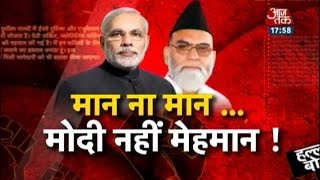 Halla Bol: Jama Masjid Shahi Imam invites Nawaz Sharif, but not PM Modi (PT-1)