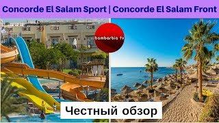 Честные обзоры отелей Египта Concorde El Salam Front Area 5 и Concorde El Salam Sport Area 5