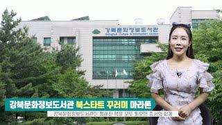 강북문화정보도서관, 북스타트 꾸러미 마라톤 운영