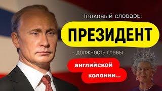 Разоблачение Путина за 10 минут | РОЛИК, КОТОРЫЙ СЛИЛИ КРЕМЛЕБОТЫ
