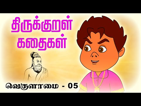 வெகுளாமை (Vaekulamai) 05 | திருக்குறள் கதைகள் (Thirukkural Kathaigal) தமிழ் Stories For Kids