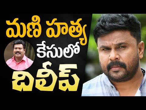 Dileep now linked to Kalabhavan Mani death || #Dileep || Dileep case || #KalabhavanMani