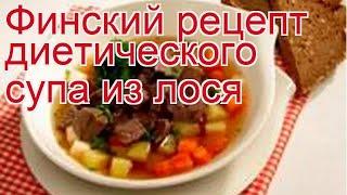 Рецепты из лося - как приготовить лося пошаговый рецепт - Финский рецепт диетического супа из лося