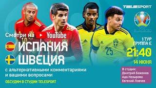 ИСПАНИЯ ШВЕЦИЯ Первый матч испанцев на Евро 2020 Смотрим и обсуждаем в студии Telesport