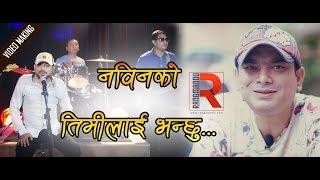Nabin k Bhattarai || Latest Nepali Song || Making of Timilai vanchhu || Slok ||
