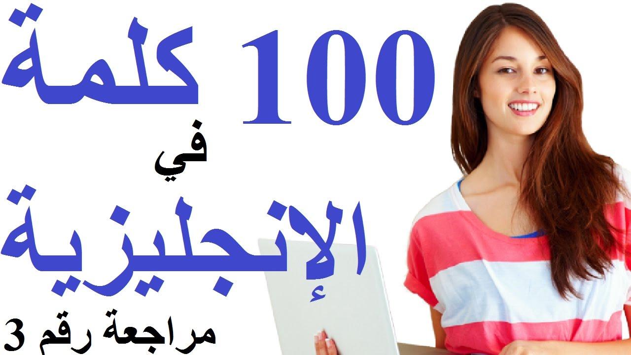 تعل م الإنجليزية مراجعة لثالث 100 كلمة من 1000 كلمة شائعة في اللغة الإنجليزية مع أسئلة Youtube