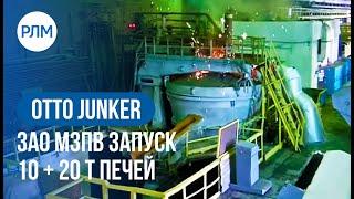 OTTO JUNKER ЗАО Магнитогорский завод прокатных валков запуск 10 + 20 т печей