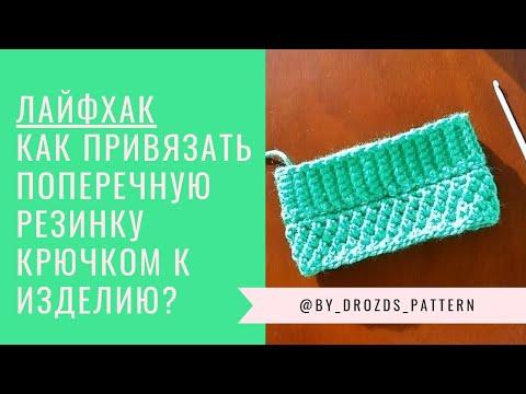 Как соединить резинку крючком с изделием