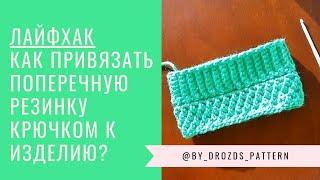 Как привязать поперечную резинку крючком к готовому изделию?