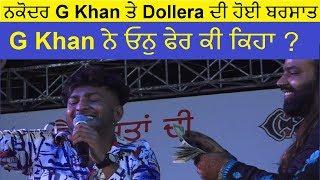 G Khan ਤੇ ਨਕੋਦਰ Doller ਗਾਣੇ ਤੇ Dollera ਦੀ ਹੋਈ ਬਰਸਾਤ G Khan ਨੇ ਓਨੁ ਫੇਰ ਕੀ ਕਿਹਾ ?