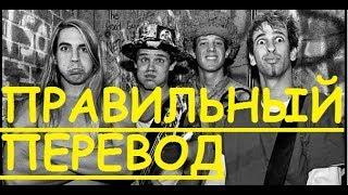 Перевод песни Under The Bridge Lyrics Red Hot Chili Peppers НА РУССКОМ ЗАКАДРОВЫЙ ПЕРЕВОД Lyric