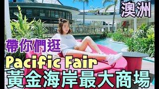 【澳洲】帶你們逛~黃金海岸最大商場Pacific Fair!Aura覺得最療癒的地方!The biggest shopping centre in gold coast.  〖AuraTv〗