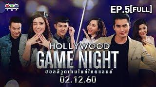 HOLLYWOOD GAME NIGHT THAILAND | EP.5 [FULL] | มิค,ไอซ์,ดีเจนุ้ย VS เอมมี่,ปั้นจั่น,เจิน | 2 ธ.ค. 60