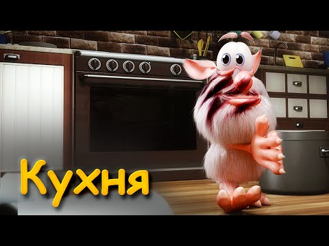Буба - Кухня (Серия 1) от KEDOO Мультфильмы для детей
