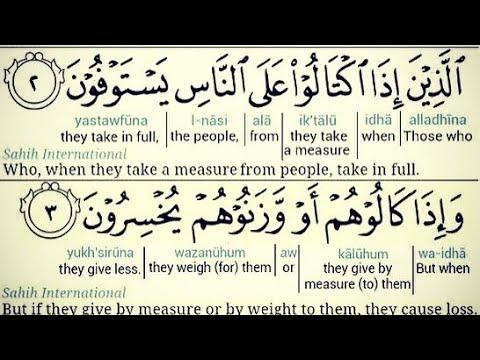 Download Surat Al-Mutaffifin (The Defrauding) | Mishary Rashid Alafasy | سورة المطففين