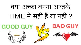 अच्छा मत बानो !!! NICE vs BAD GUYS - NO MORE NICE GUY BOOK