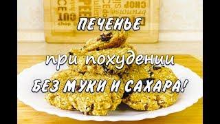 Похудела на 43 кг Лучший Рецепт Овсяное Печенье Без Муки и Сахара при похудении Печенье Ем и Худею