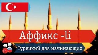 Аффикс -li для создания прилагательных. Турецкий язык для начинающих. Уроки турецкого онлайн Диалог