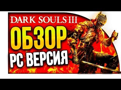 DARK SOULS 3 - Обзор PC Версии от Шиморо! - Начало игры!