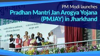 PM Modi launches Pradhan Mantri Jan Arogya Yojana (PMJAY) at Ranchi in Jharkhand