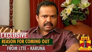 Exclusive : Reason For Coming Out From LTTE – Karunakaran, Former Sri Lankan Minister spl tamil video news 27-08-2015