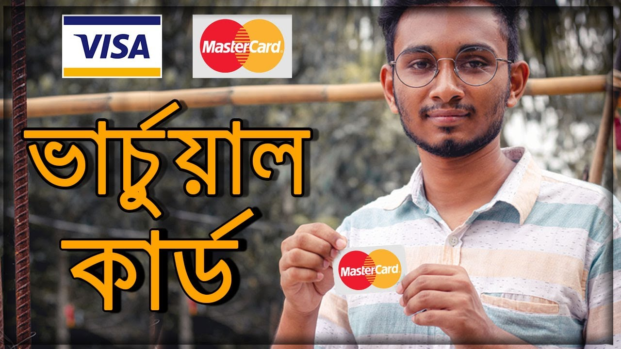 How to get virtual MasterCard with bkash