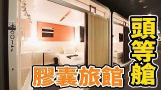 「頭等艙」膠囊旅館初體驗First Cabin