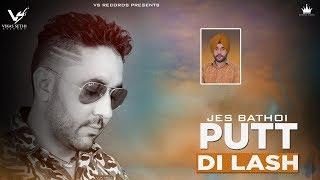 Put Di Lash ( Full Song 2018)   Jes bathoi   Latest Punjabi Song 2018   VS Records