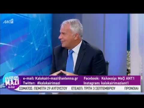 Ο Μάκης Βορίδης στον Αντ1 και την εκπομπή 'ΚΑΛΟΚΑΙΡΙ ΜΑΖΙ'