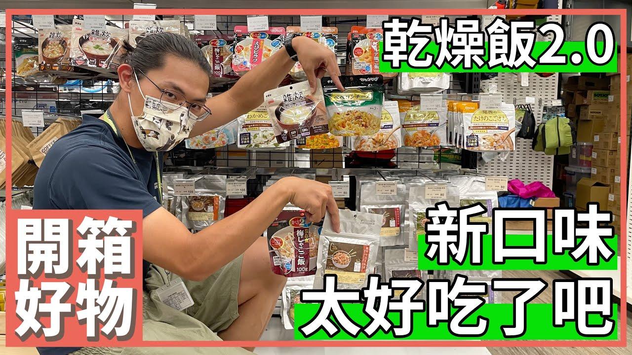 【裝備開箱】 乾燥飯新口味 生米煮熟飯 在山上也能吃到西餐風味!丨乾操飯開箱2.0丨100mountain