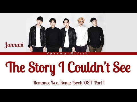 Jannabi 잔나비 - The Story I Couldn't See (Romance Is a Bonus Book OST Part 1) Lyrics (Han/Rom/Eng/가사)
