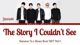 Download Jannabi 잔나비 - The Story I Couldn't See (Romance Is a Bonus Book OST Part 1) Lyrics (Han/Rom/Eng/가사) Mp3