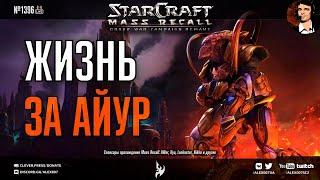 Прохождение кампании Катастрофа: StarCraft | Эпизод 3, Протоссы - Кампания Mass Recall на Эксперте