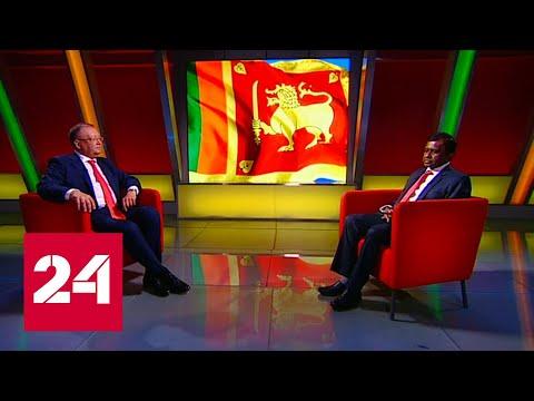 Посол Шри-Ланки в РФ Мигахаланде Дураге Ламаванса - Россия 24