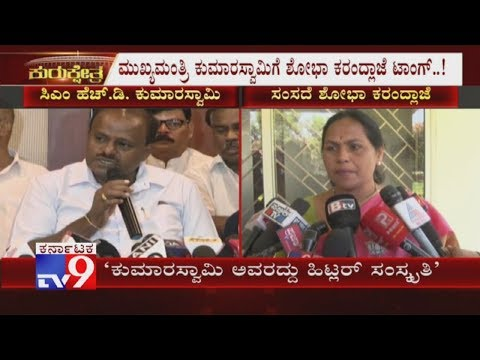 'ಕುಮಾರಸ್ವಾಮಿ ಅವರದ್ದು ಹಿಟ್ಲರ್ ಸಂಸ್ಕೃತಿ' | Shobha Karandlaje Hits Out At HD Kumaraswamy