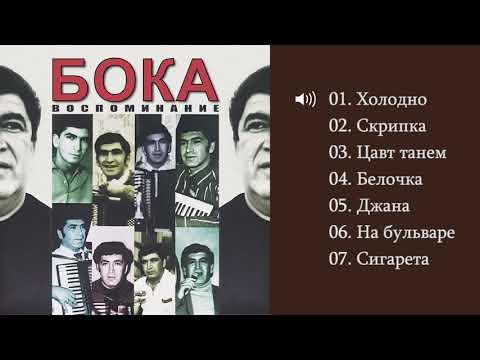 Бока (Борис Давидян) - 1999 Воспоминание