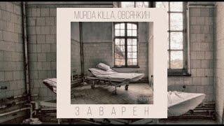 Овсянкин, MURDA KILLA - Заварен (official audio)