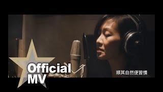 趙學而 Bondy Chiu - 黃金花 (電影《黄金花》主題曲) Official MV - 官方完整版