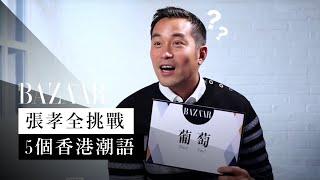 張孝全 Joseph Chang:挑戰五個香港潮語 | Harper's BAZAAR TV
