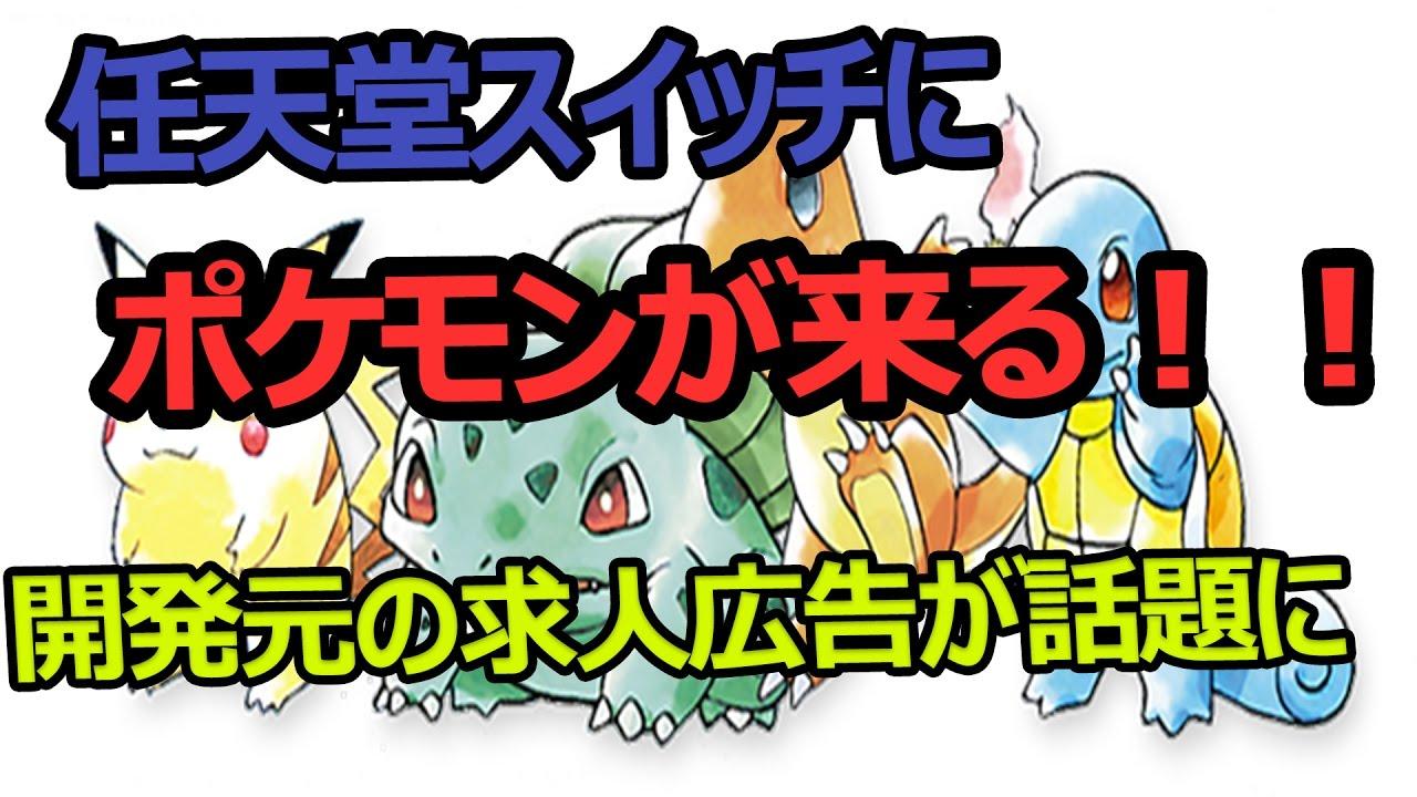 任天堂スイッチにポケモンが来る!!!!! - youtube