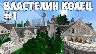 ВЛАСТЕЛИН КОЛЕЦ В МАЙНКРАФТ #1 - НОВОЕ ПРИКЛЮЧЕНИЕ С МЭЛОМ И ЕВГЕХОЙ (Minecraft с модами 1.10)