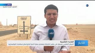 الجيش المغربي يسيطر على معبر الكركرات ويفرض سياجا أمنيا لمنع تسلل ميليشيات البوليساريو