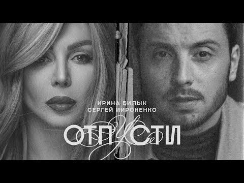 Смотреть клип Ирина Билык & Сергей Мироненко - Отпусти