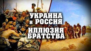 УКРАИНА И РОССИЯ. ИЛЛЮЗИЯ БРАТСТВА