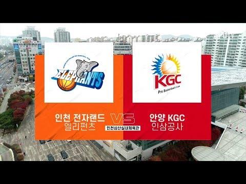 [KBL] 인천 전자랜드 vs 안양 KGC H/L (11.20)