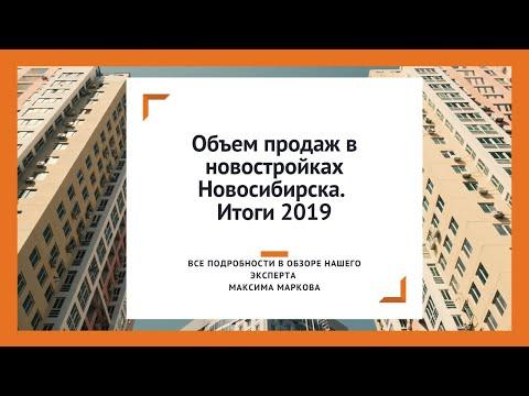 Максим Марков о росте продаж в новостройках Новосибирска