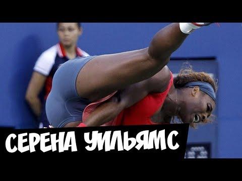 Серена Уильямс - та теннисистка из мемов